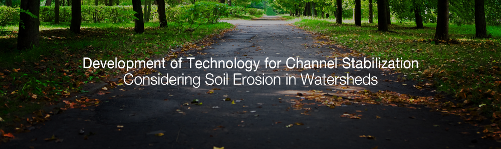 Development of Technology for Channel Stabilization Considering Soil Erosion in Watersheds